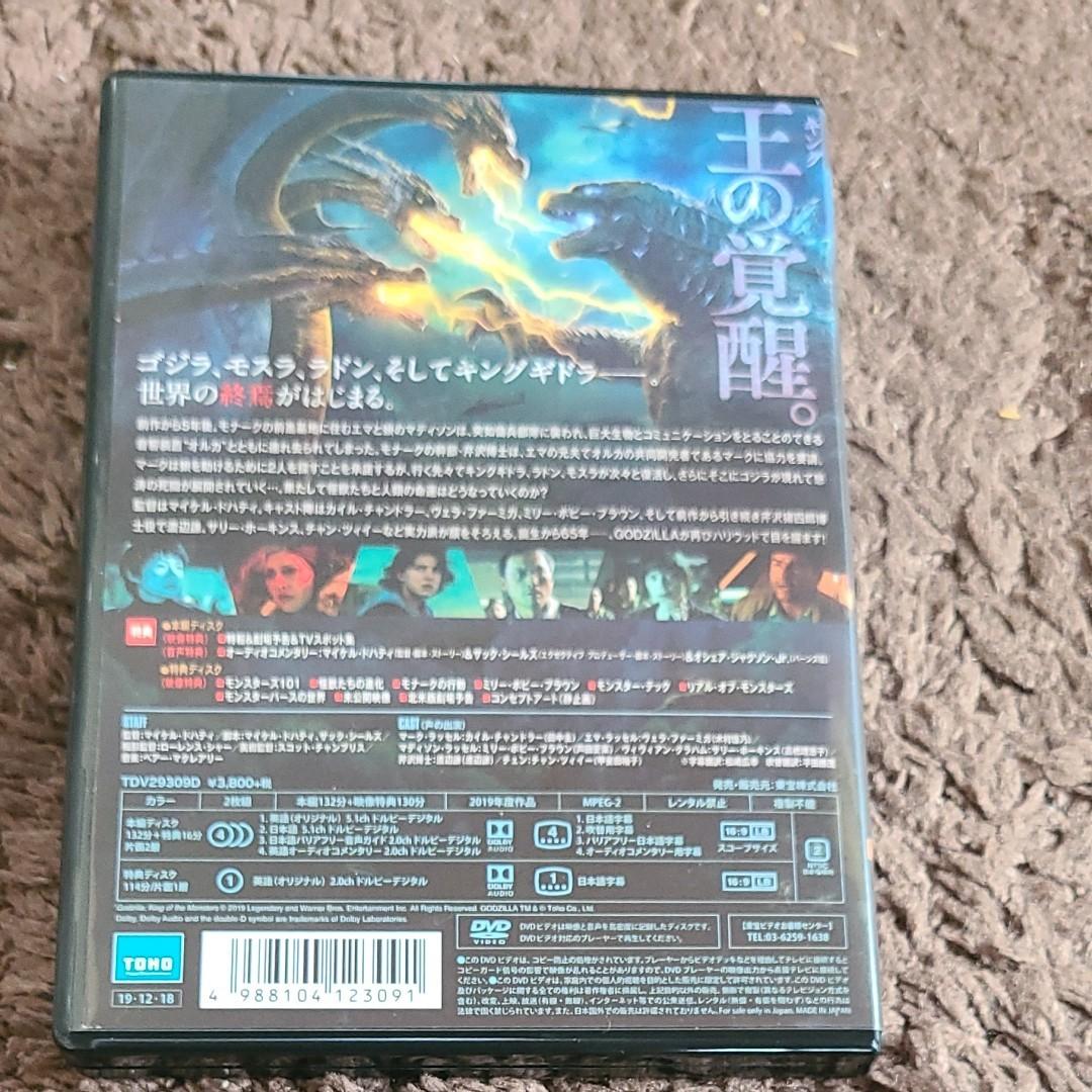DVDゴジラ最新【最終値下げ】