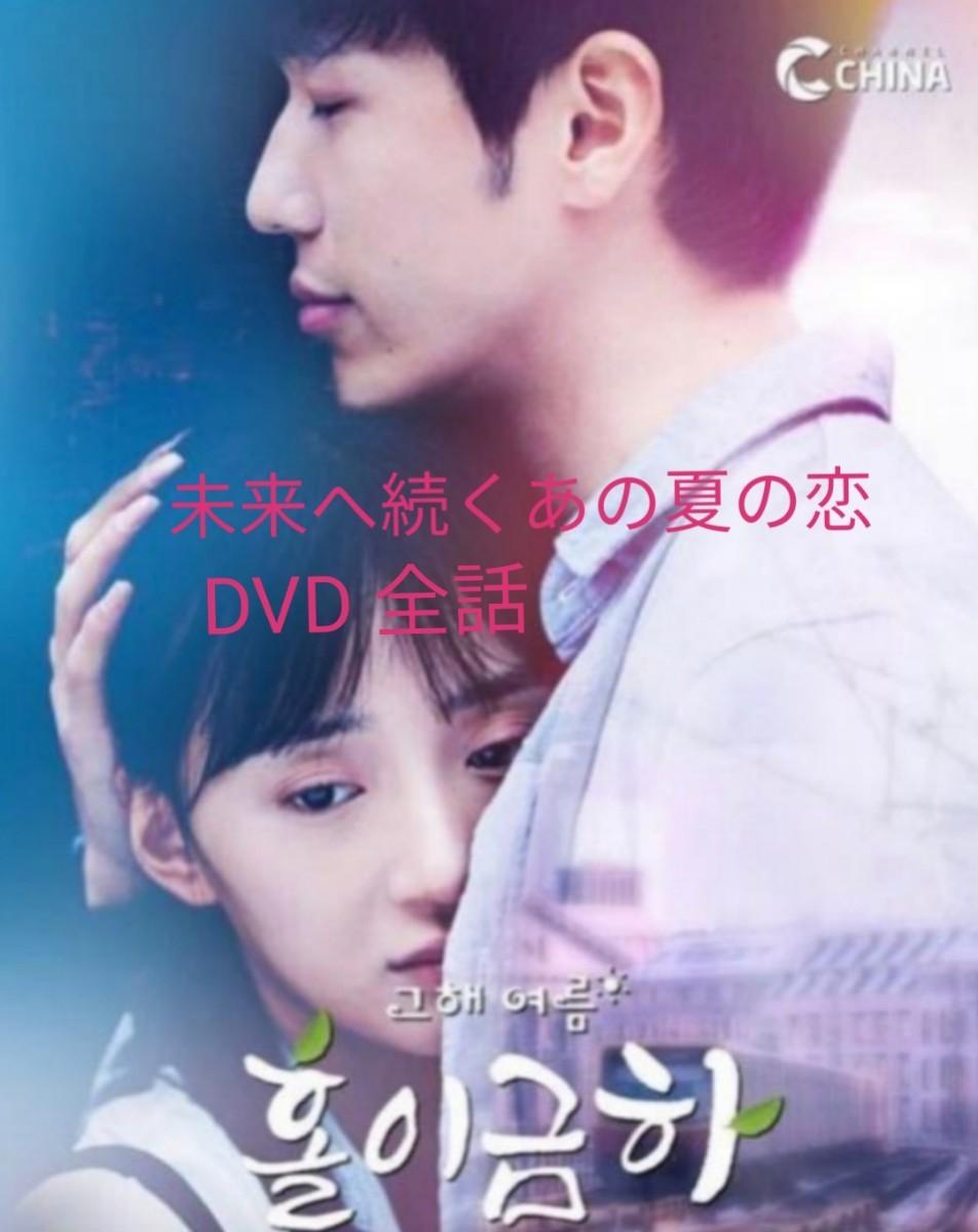 中国ドラマ 未来へ続く、あの夏の恋 DVD 全話