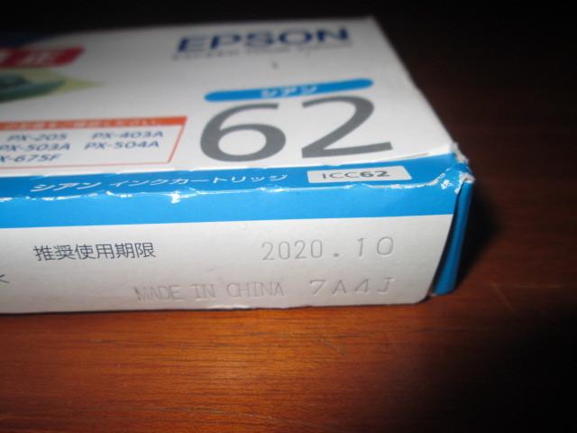 EPSON エプソン 純正インクカートリッジ IC4CL62◆シアン期限切れ_画像3