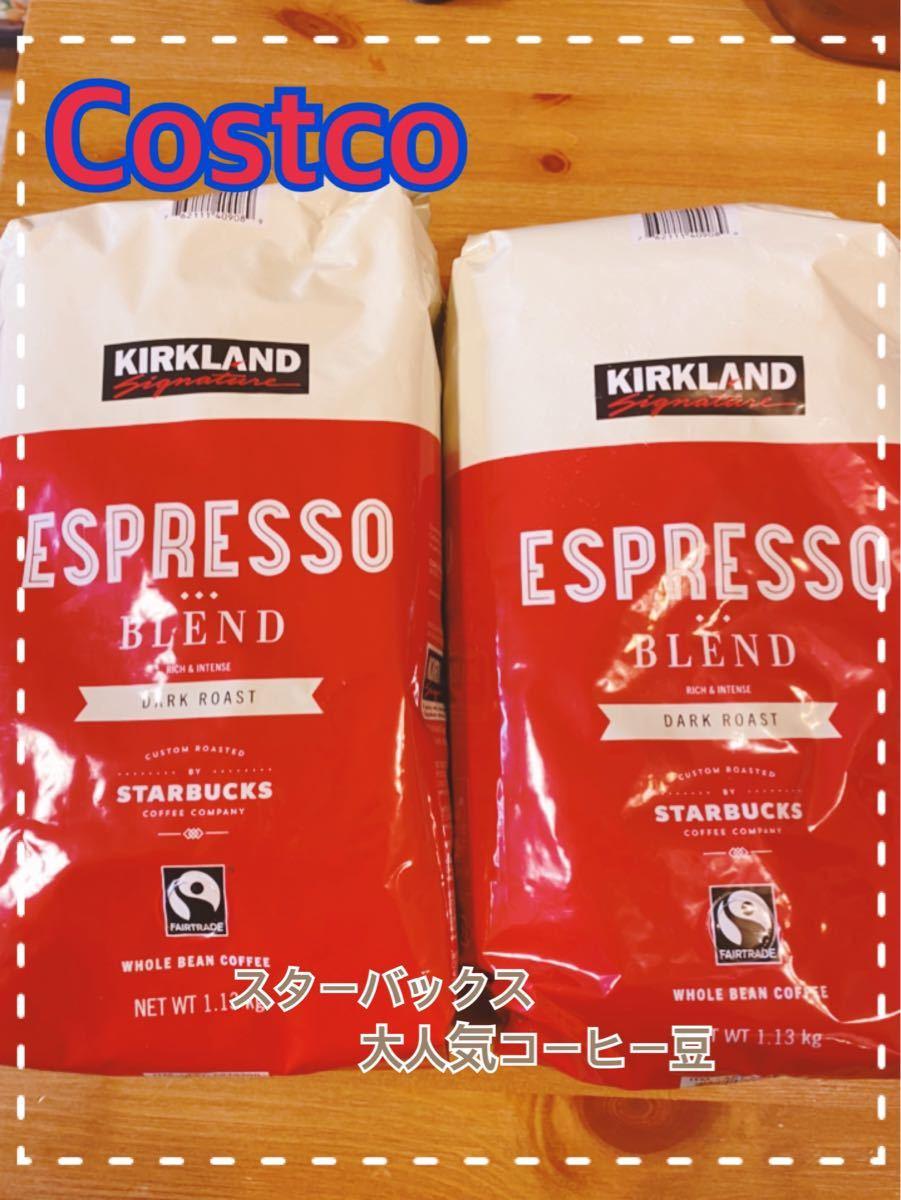 コストコ スターバックス エスプレッソブレンド コーヒー豆 KIRKLAND