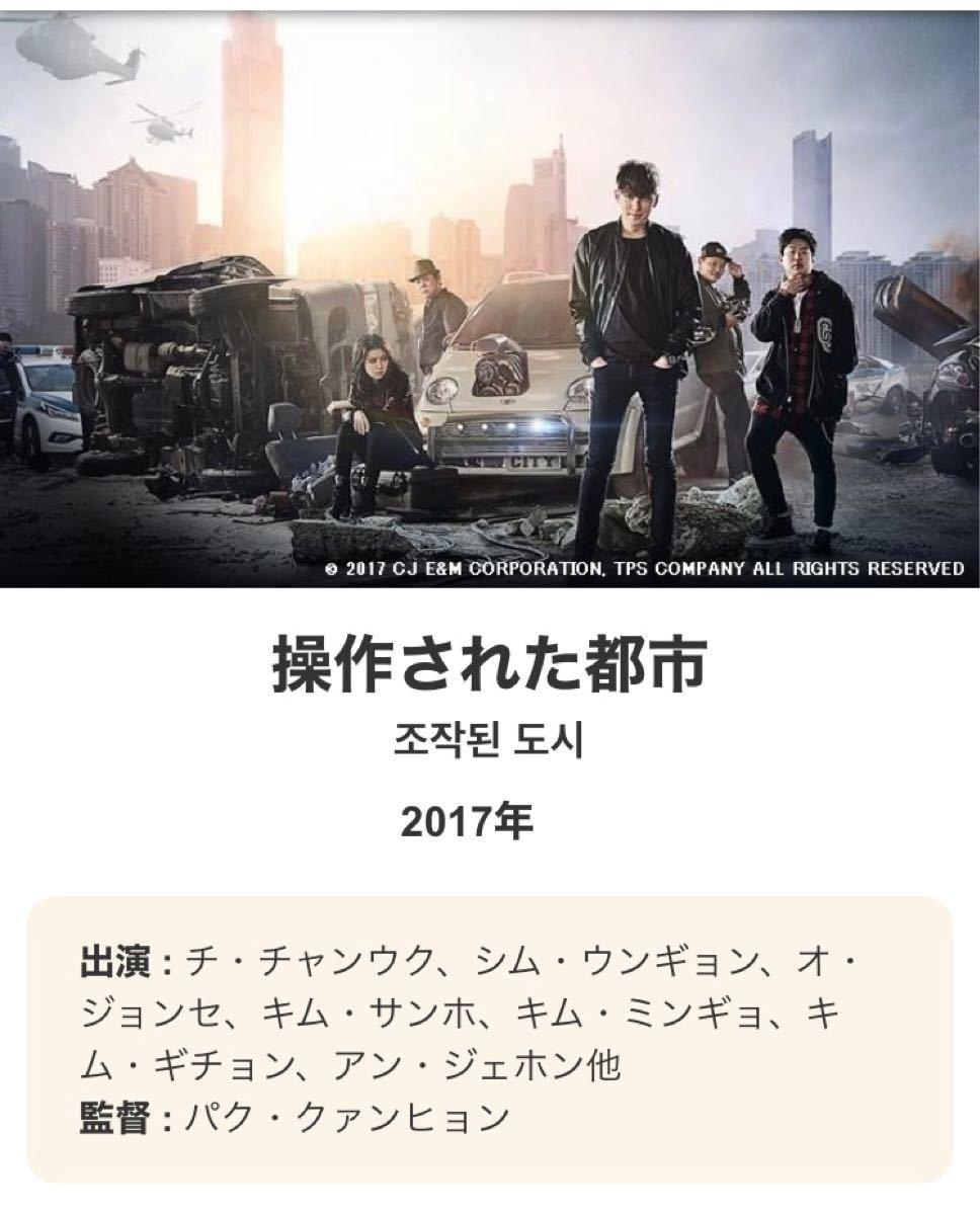 韓国映画DVD【操作された都市】チ・チャンウク映画初主演作品