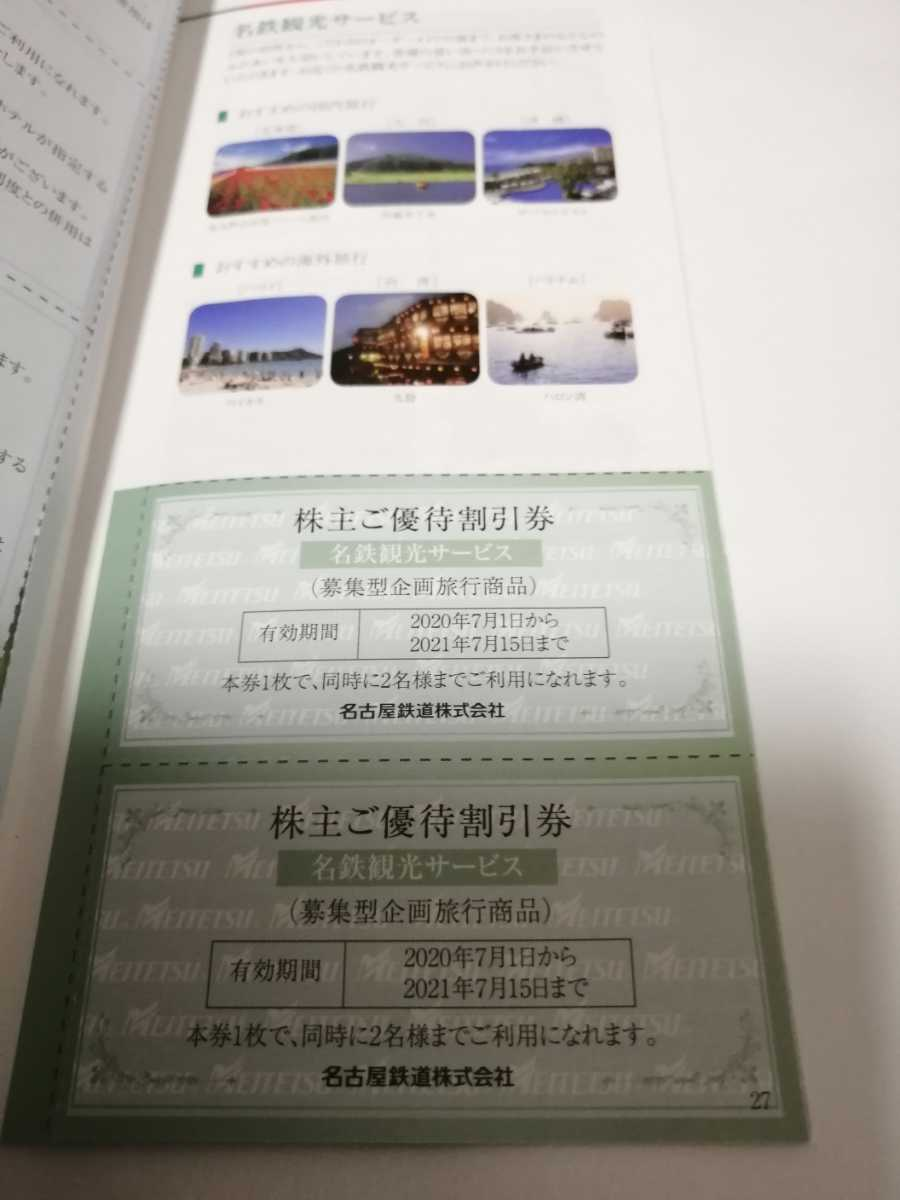 名鉄 株主優待 明治村 名鉄百貨店 割引券 名古屋鉄道_画像7