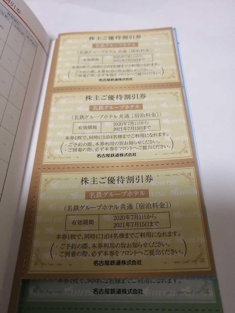 名鉄 株主優待 明治村 名鉄百貨店 割引券 名古屋鉄道_画像5