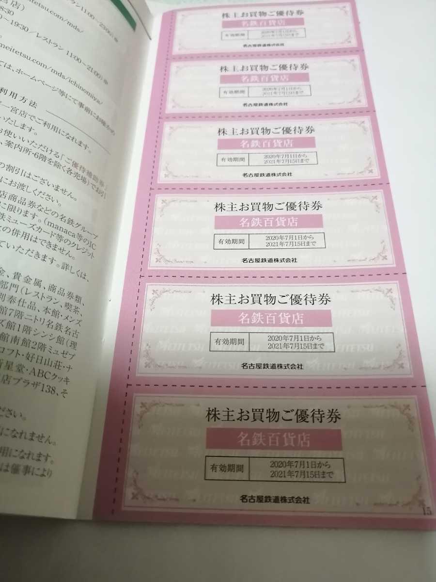 名鉄 株主優待 明治村 名鉄百貨店 割引券 名古屋鉄道_画像4
