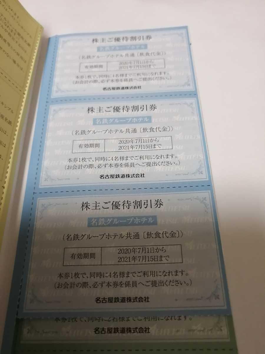 名鉄 株主優待 明治村 名鉄百貨店 割引券 名古屋鉄道_画像6