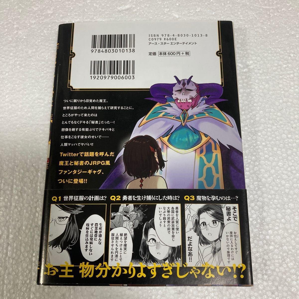 (単品) 魔王の秘書 (1) _ (アーススターコミックス)