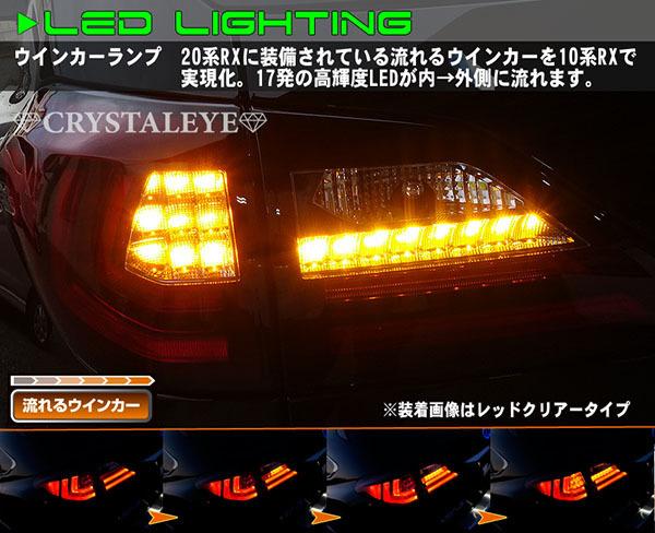 再入荷!! 10系レクサスRX ファイバーLEDテールV2 クリスタルアイ AGL10W/GGL10W/GYL10W型 270/350/450h レッドクリアー送料無料_画像9