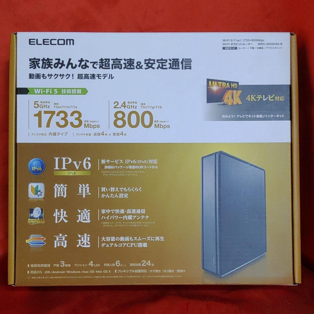 エレコム IPV6対応 wifiルーター