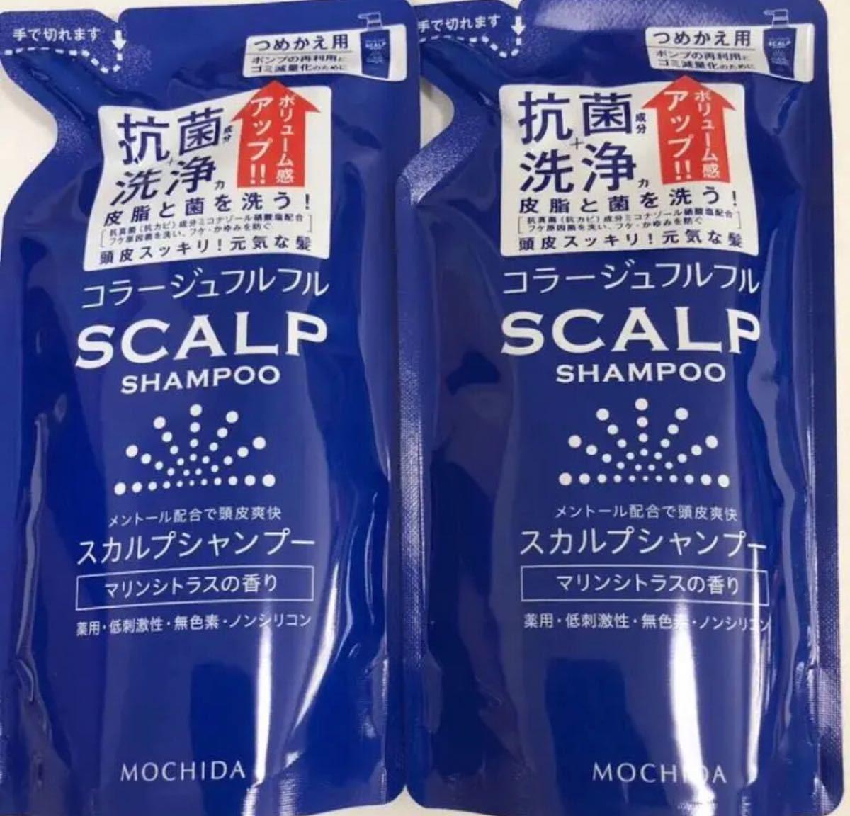 【新品】コラージュフルフル スカルプシャンプー 詰め替え用 2袋セット