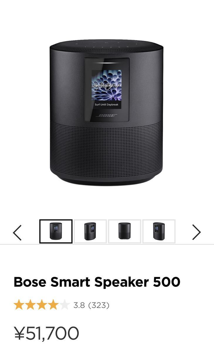BOSE Smart Speaker 500 Bluetooth ボーズスマートスピーカー