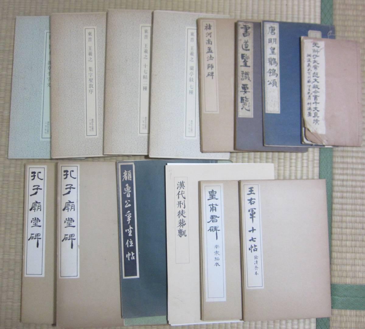 大量 碑帖15冊 唐本中国法帖 和本唐本漢籍碑拓本法帖碑帖