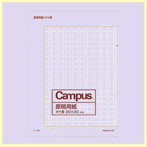 ☆★springセール★☆新品☆未使用★ Campus コクヨ V-LK ケ-10N 罫線茶 原稿用紙 縦書 字詰20x20 B4 20枚_画像1