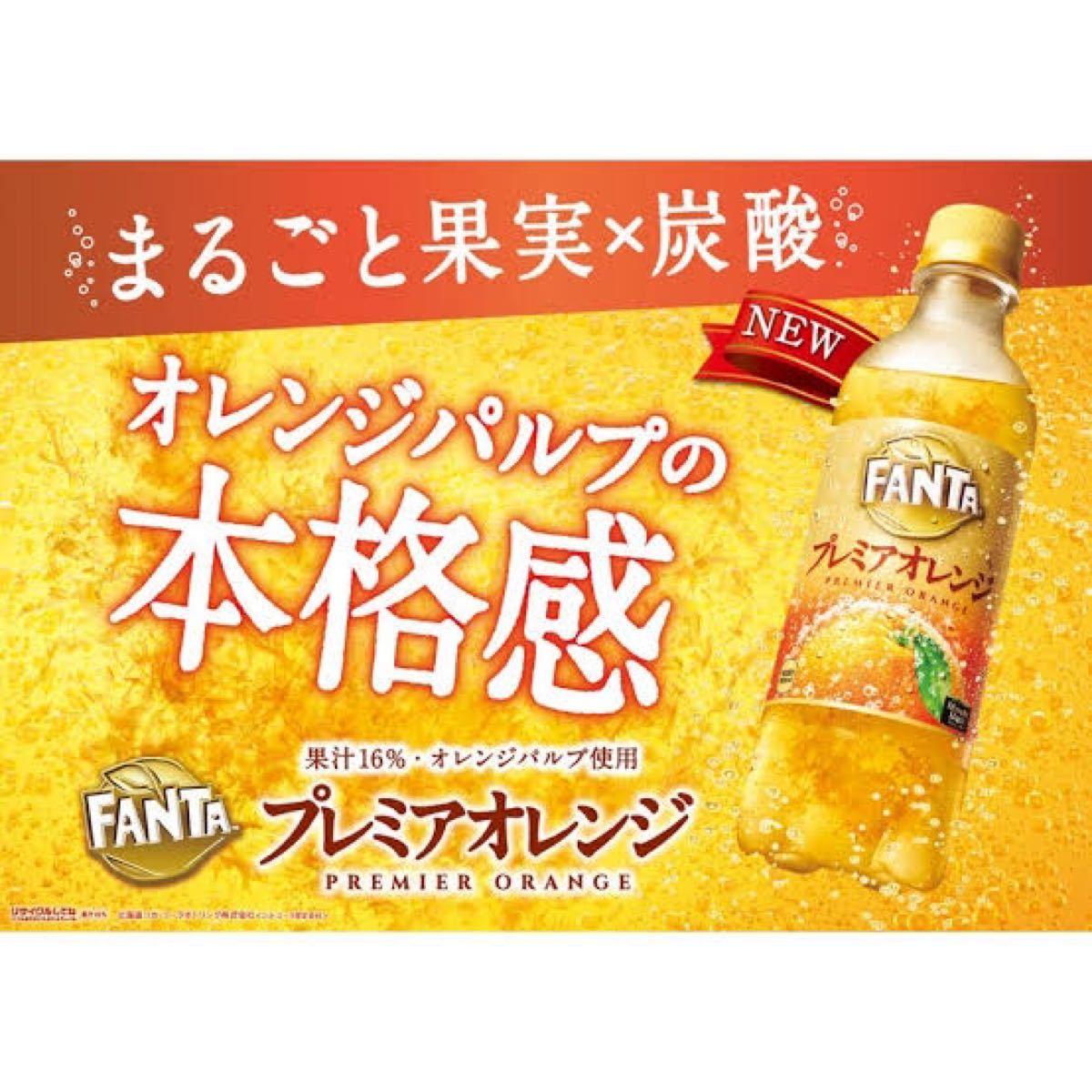 プレミアムファンタ☆オレンジ 40本