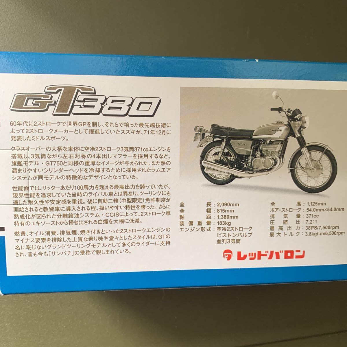 K_DSC0054 世界の名車シリーズ vol.37 SUZUKI GT380 レッドバロン ミニレプリカ バイクのインテリアミニカー_画像2