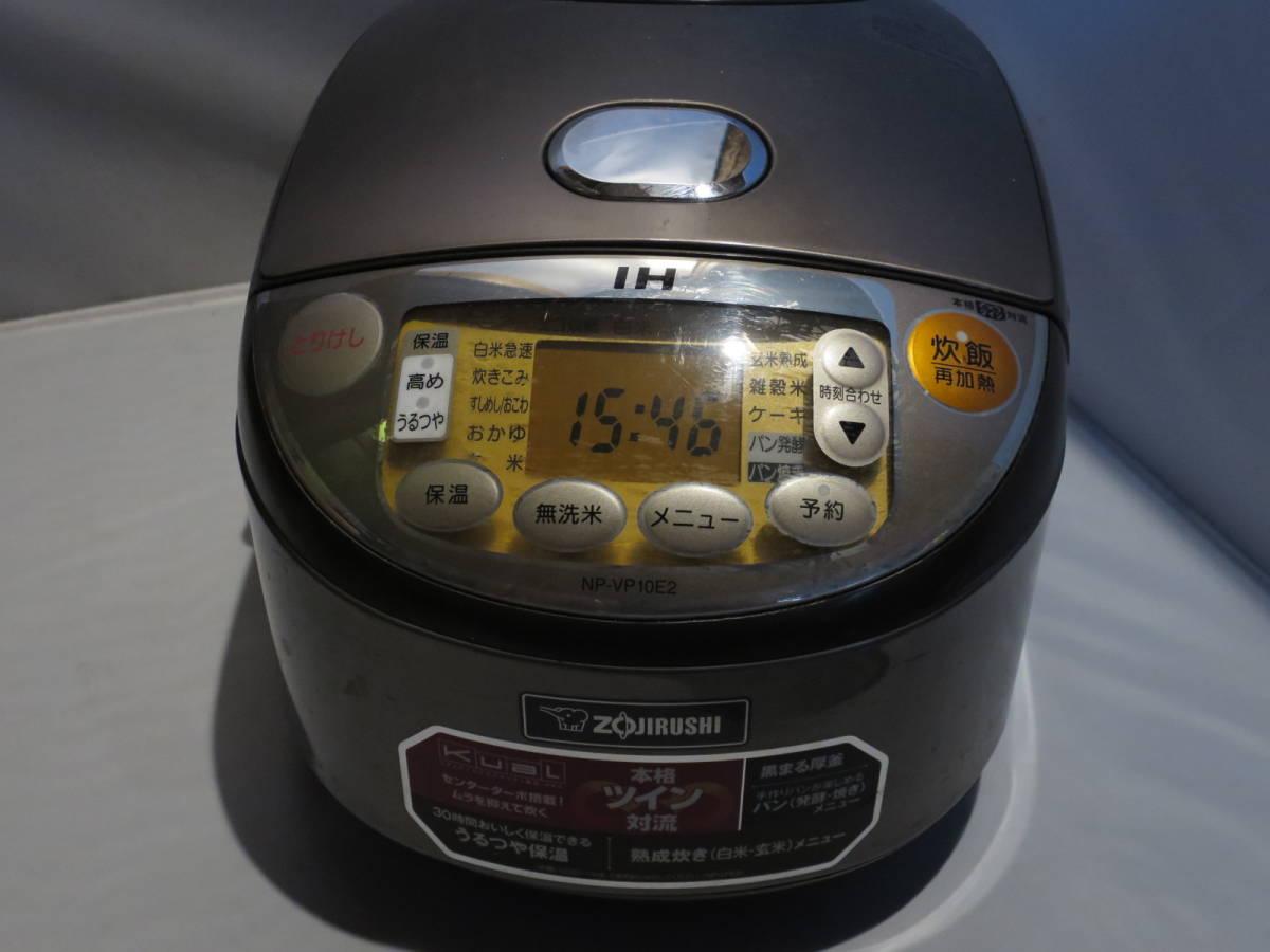 象印 IH炊飯ジャー(5.5合炊き) 極め炊き NP-VP10E2 パンメニュー有  送料無料