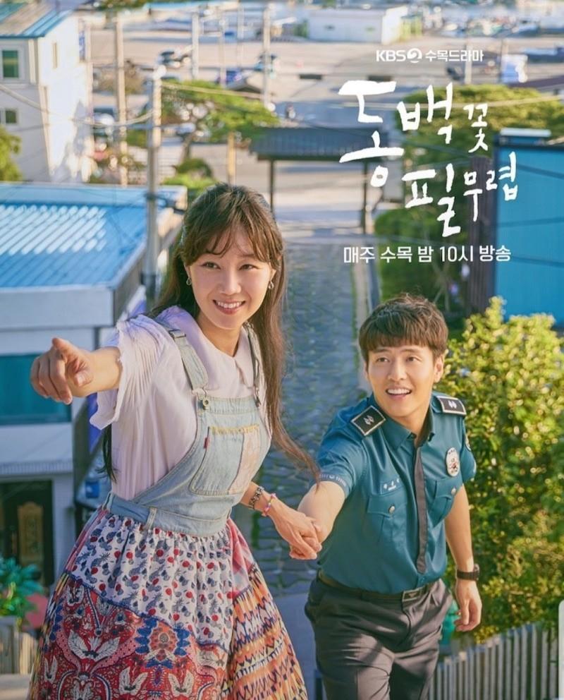韓国ドラマ DVD  椿の花が咲く頃