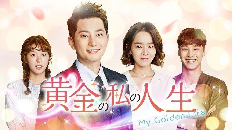 韓国ドラマDVD    黄金の私の人生