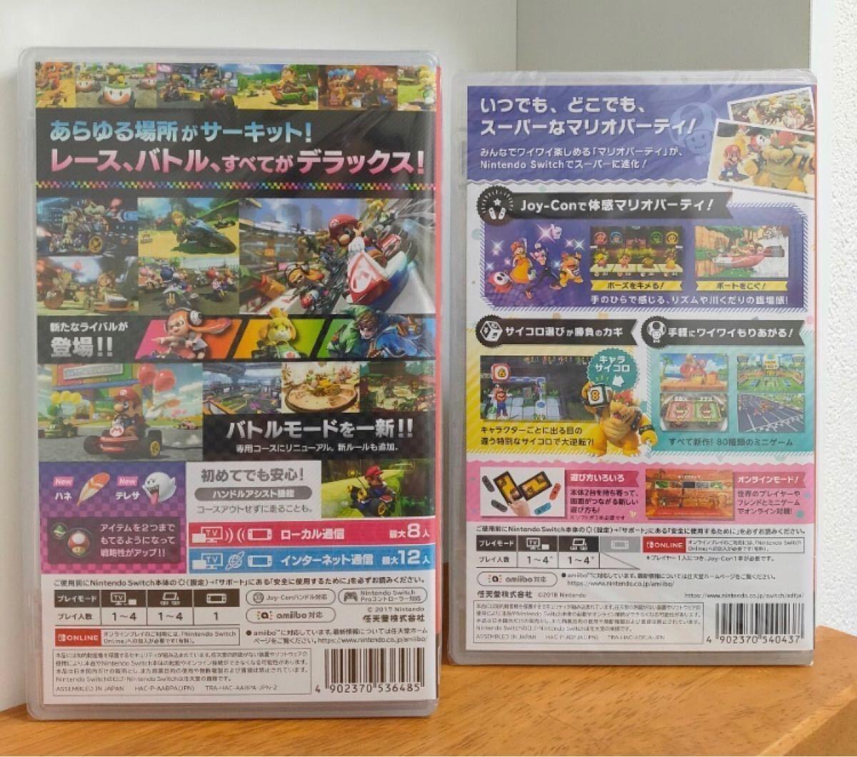 マリオカート8 デラックス   スーパーマリオパーティ  Switch  ソフト