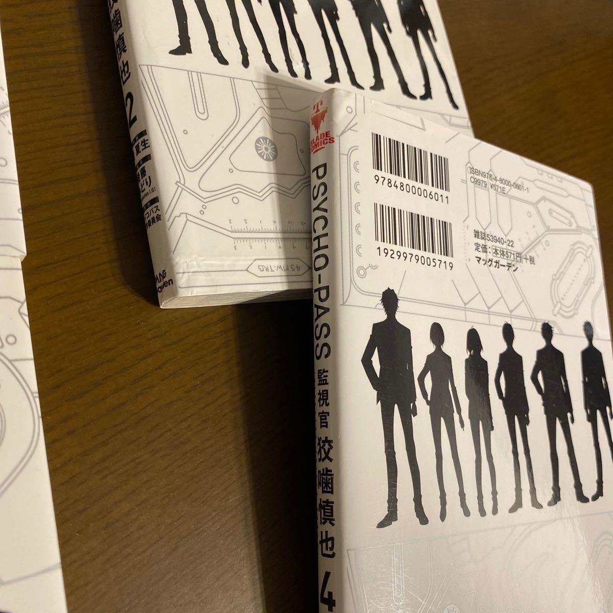 全巻初版 PSYCHO-PASS監視官狡噛慎也 1〜4巻 4冊 斎夏生 サイコパス ノイタミナ