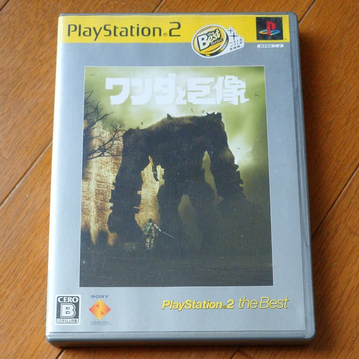 【PS2】 ワンダと巨像 [PlayStation 2 the Best]