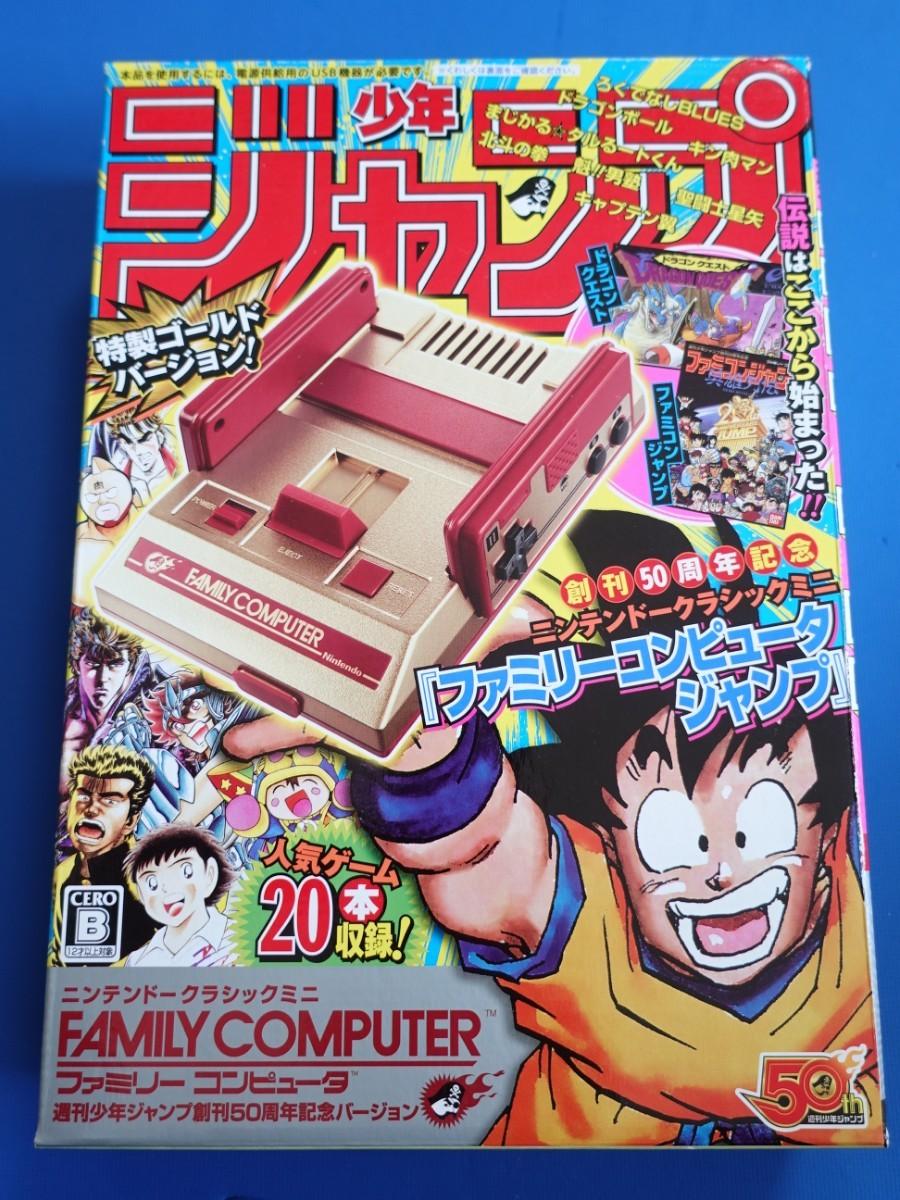 美品  ニンテンドークラシックミニ  ファミリーコンピュータ ジャンプ ファミコン  週刊少年ジャンプ創刊50周年記念バージョン