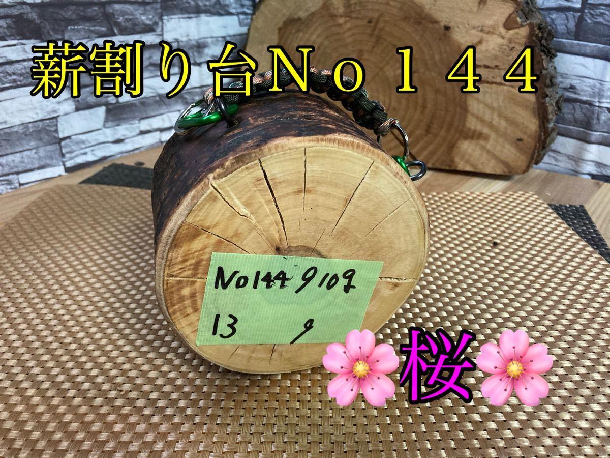 薪割り台No144 桜