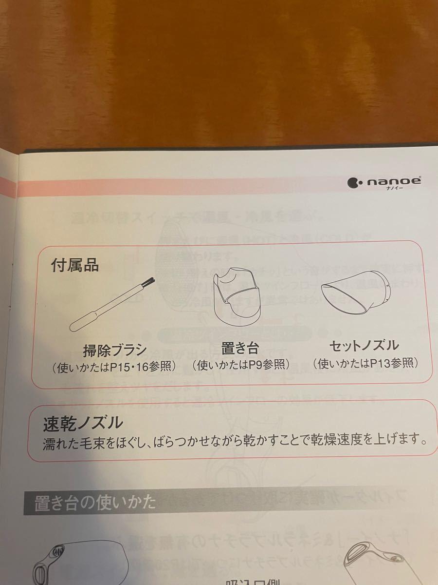 Panasonic ナノケアヘアドライヤー EH-NA92-P