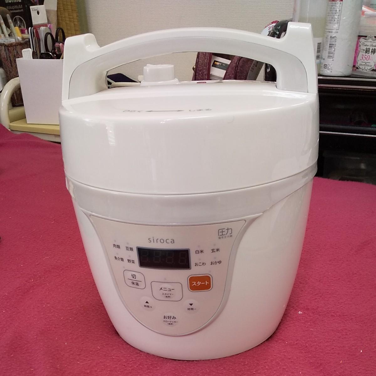 siroca   シロカマイコン電気圧力鍋