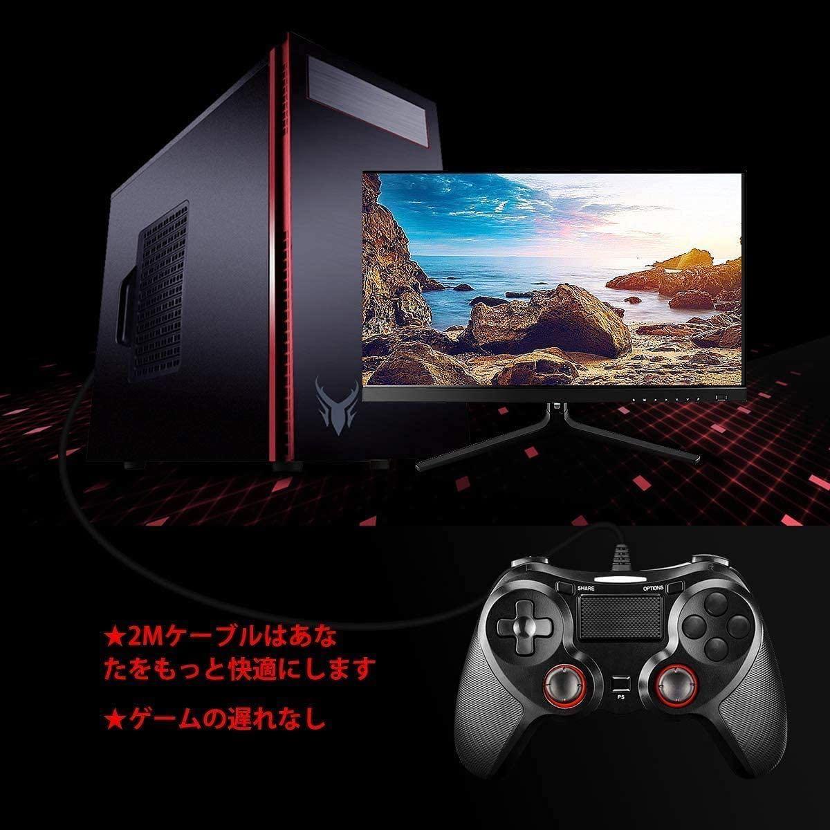 コントローラーAesvalPC有線PS4 ゲームパッドPS4 Pro/Slim/PC Win10対応 有線 人体工学 二重振動