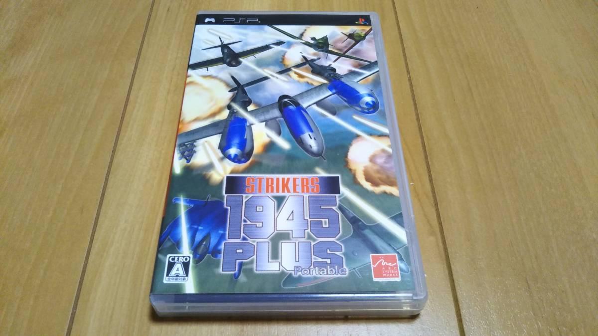 PSP ソフト ストライカーズ1945 プラスポータブル STRIKERS1945PLUS Portable  動作確認済 希少 美品