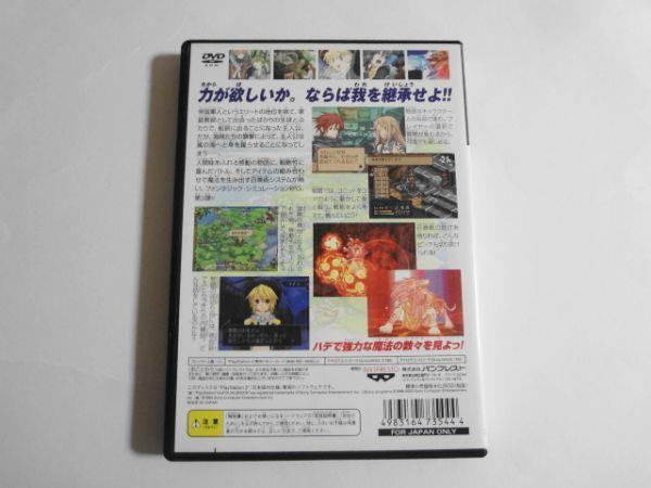 送料無料 即決 任天堂 ソニー sony プレイステーション2 PS2 プレステ2 サモンナイト3 バンプレスト シリーズ レトロ ゲーム ソフト b954