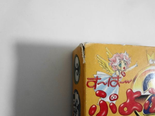 送料無料 即決 使用感あり 任天堂 スーパーファミコン SFC すーぱーぷよぷよ通リミックス コンパイル パズル レトロ ゲーム ソフト b965