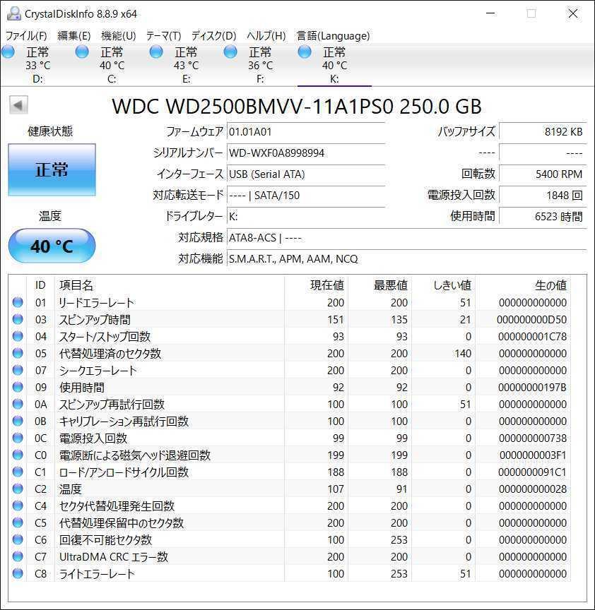 【送料無料】WesternDigital USB外付 ポータブルHDD ハードディスク WDBAA2500ABK