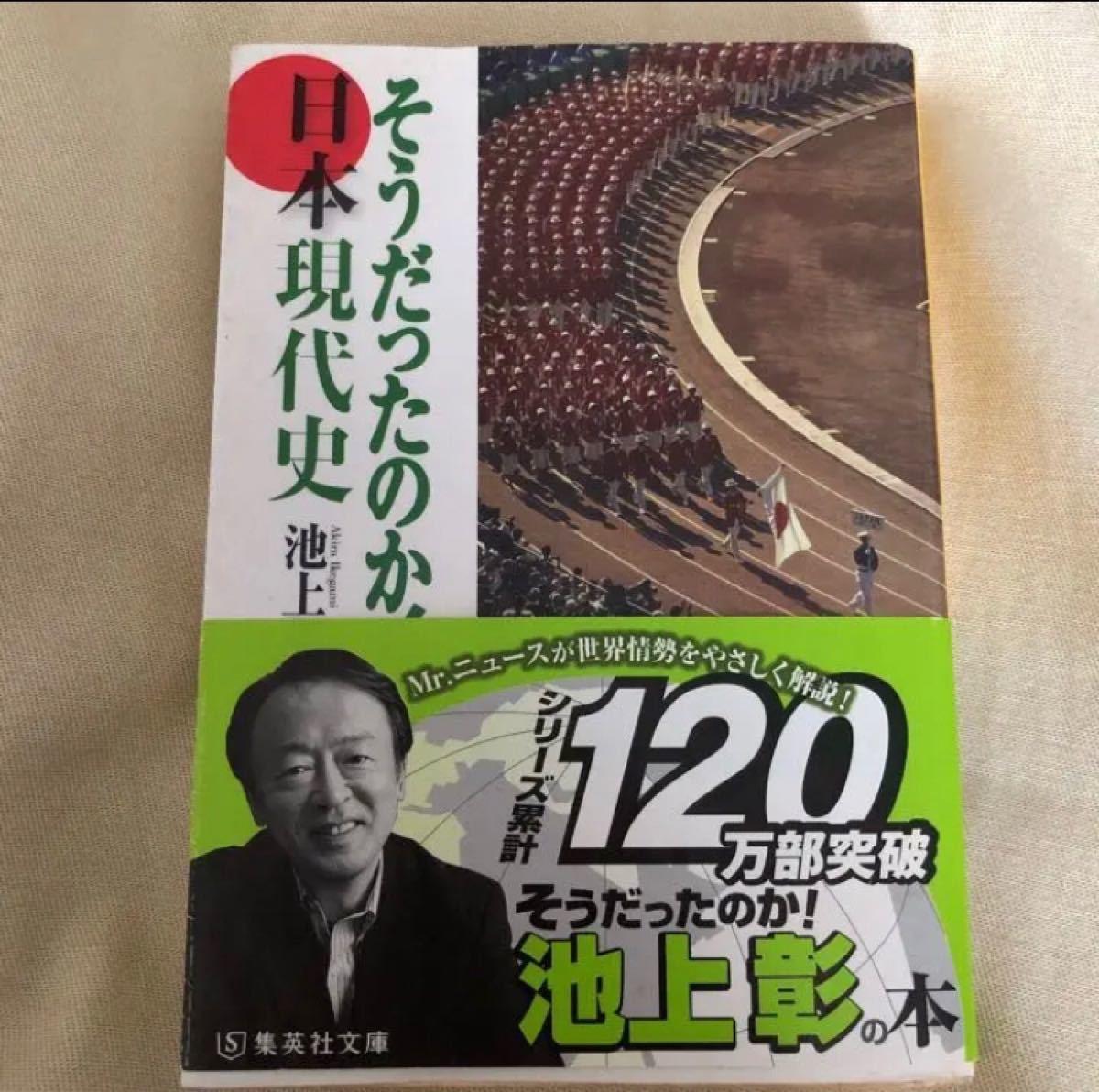 「情報だけ武器にしろ。 お金や人脈、学歴はいらない!」 堀江貴文&池上彰そうだったのか、日本現代史2冊セット