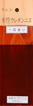 マガボニー 300ml 和信ペイント 水性ウレタンニス 屋内木部用 高品質・高耐久・食品衛生法適合 マホガニー 300ml_画像2