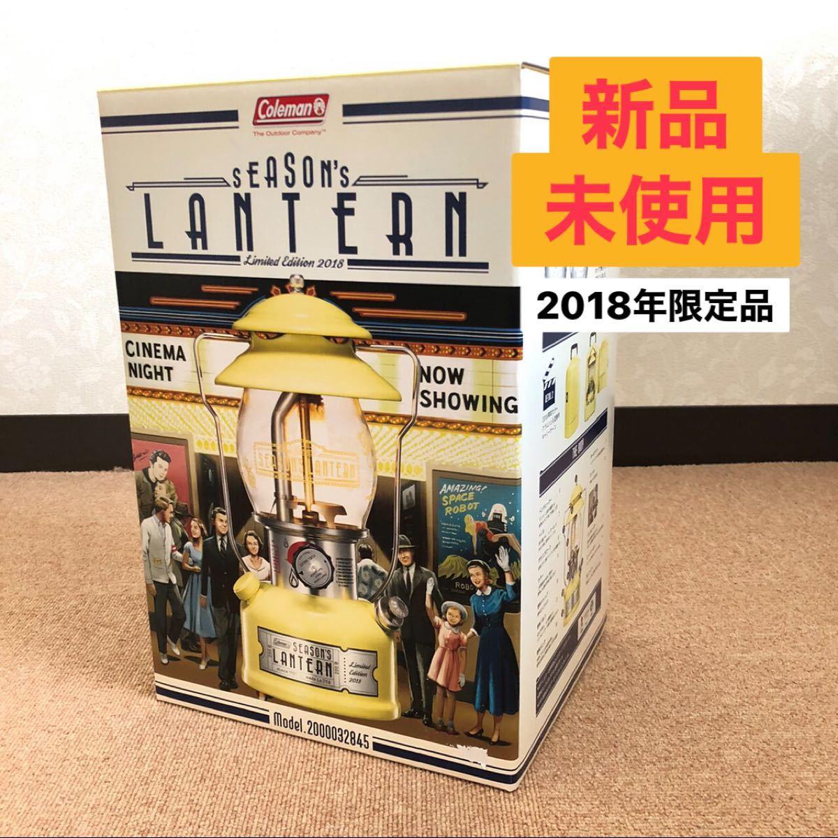 【未使用品】コールマン シーズンズランタン 2018 限定品 ランタン キャンプ 登山 アウトドア バーベキュー