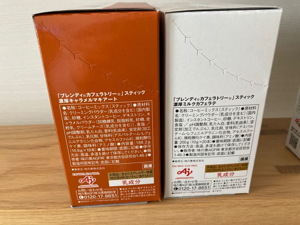 カフェラトリー2種4箱 76本 ブレンディスティック AGF