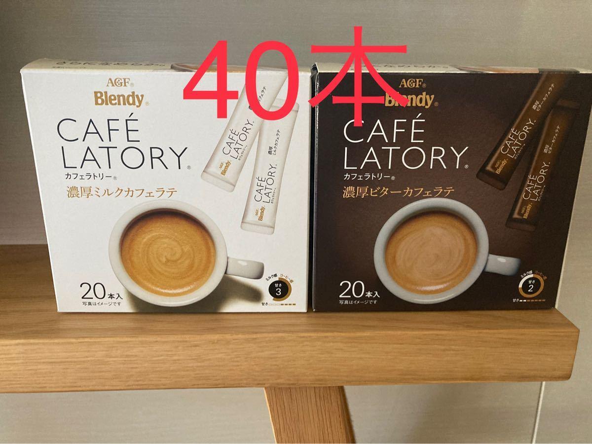 カフェラトリー 2箱40本濃厚ミルクカフェラテ 濃厚ビターカフェラテ ブレンディスティック