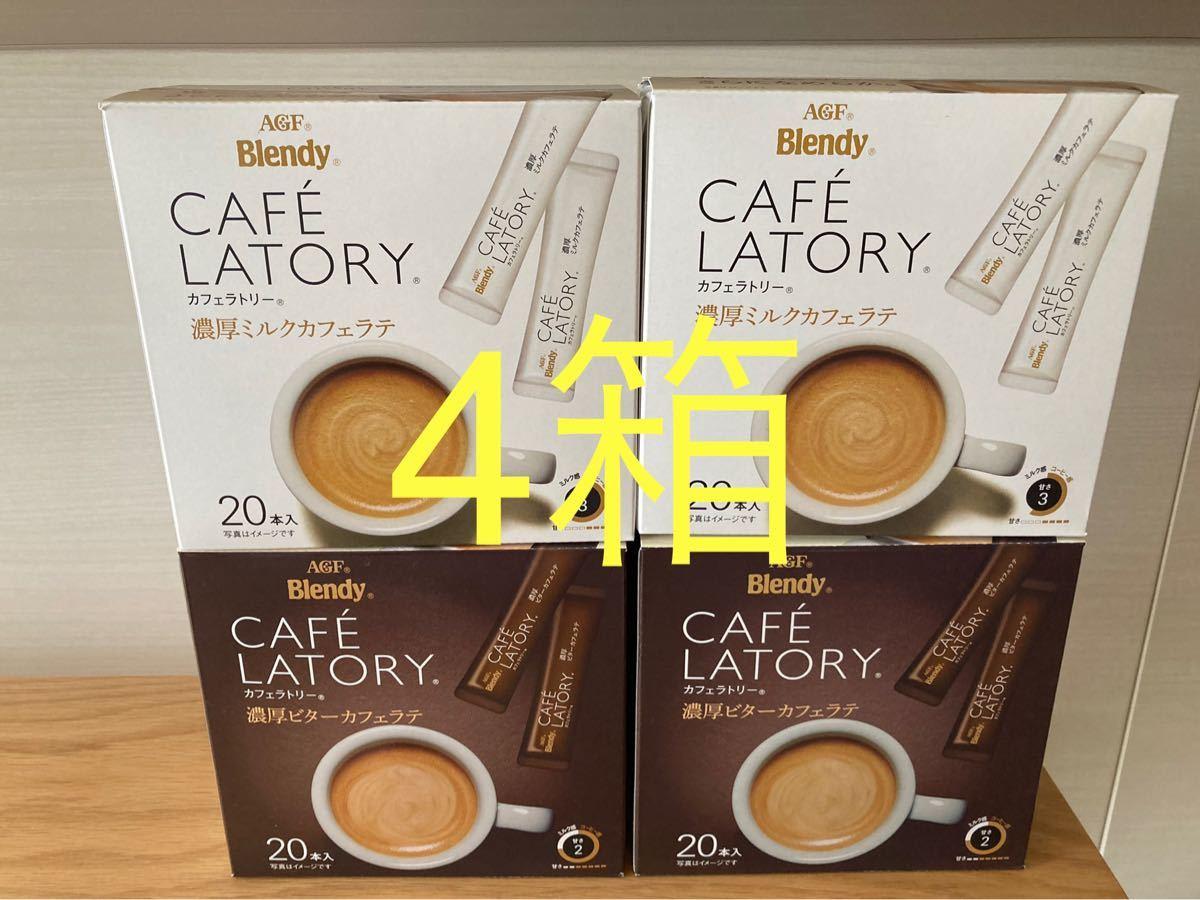カフェラトリー2種4箱 80本 濃厚ビターカフェラテ 濃厚ミルクカフェラテ AGF ブレンディ