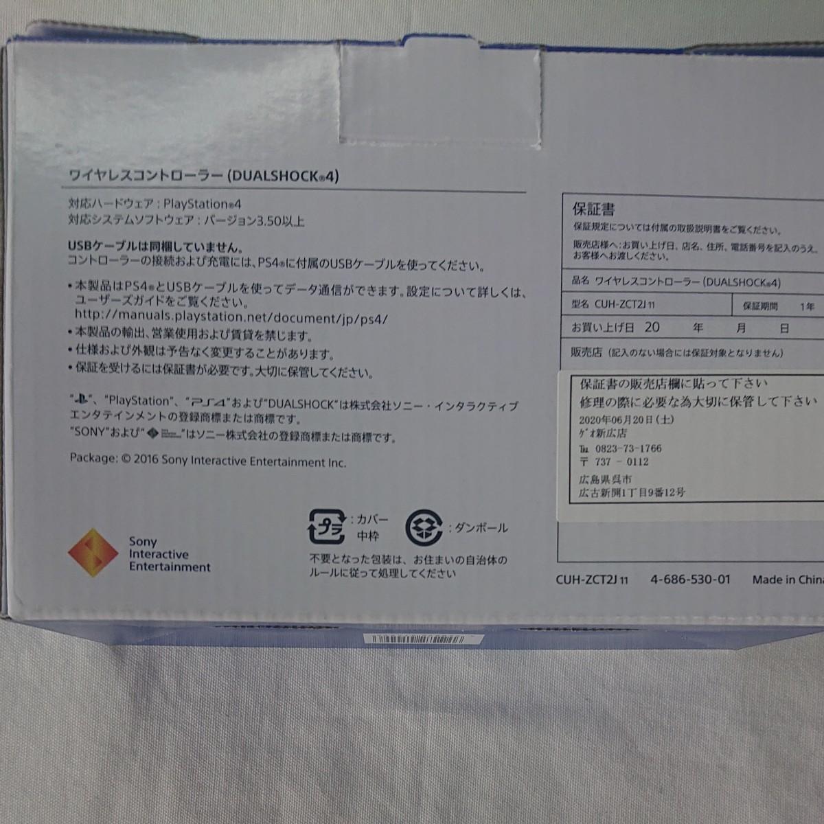 PS4 コントローラー  DUALSHOCK4 デュアルショック 保証あり