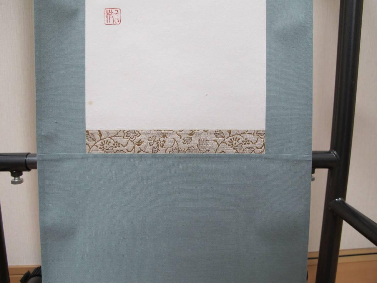 掛け軸 水墨画 肉筆 直筆   検)掛軸床の間季節四季和風和室巻物表具048_画像8