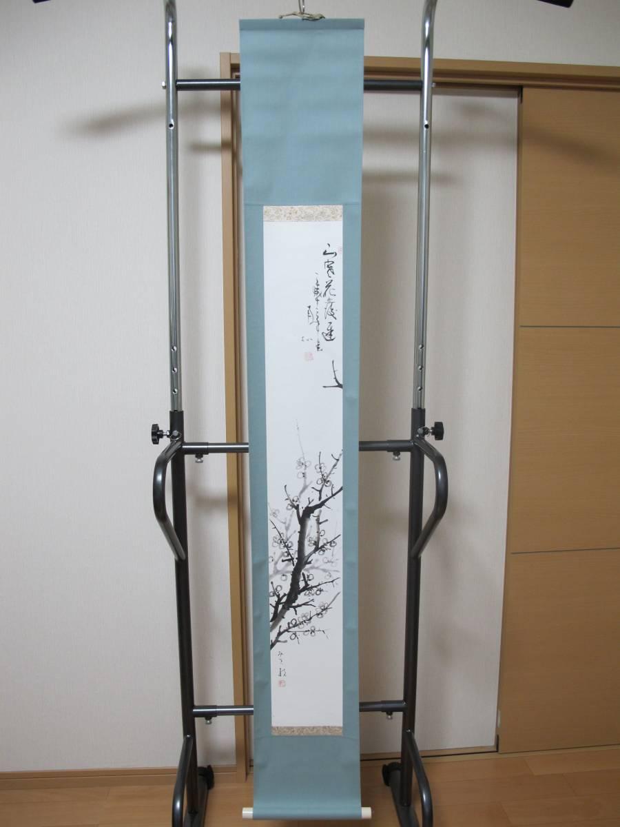 掛け軸 水墨画 肉筆 直筆   検)掛軸床の間季節四季和風和室巻物表具048_画像1