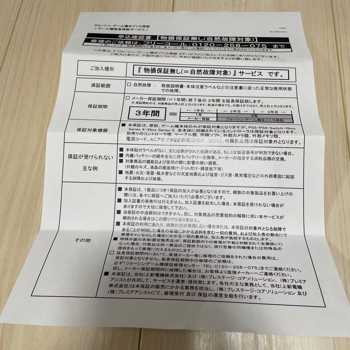 PS5 PlayStation5 本体 CFI-1000A01 【3年保証】