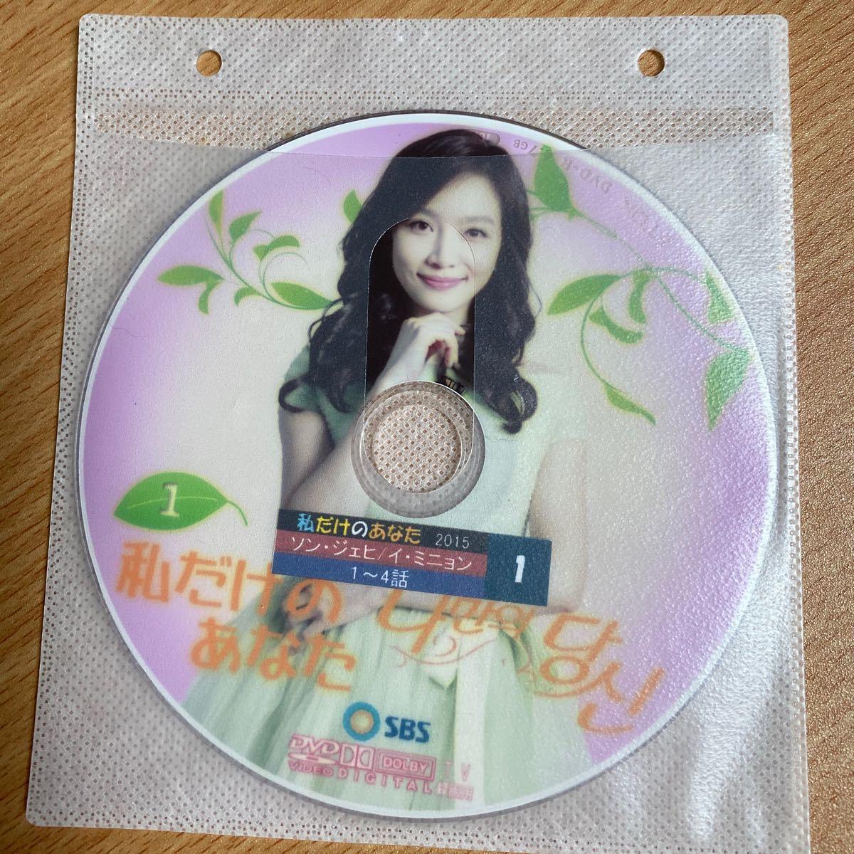 韓国ドラマ 私だけのあなた DVD