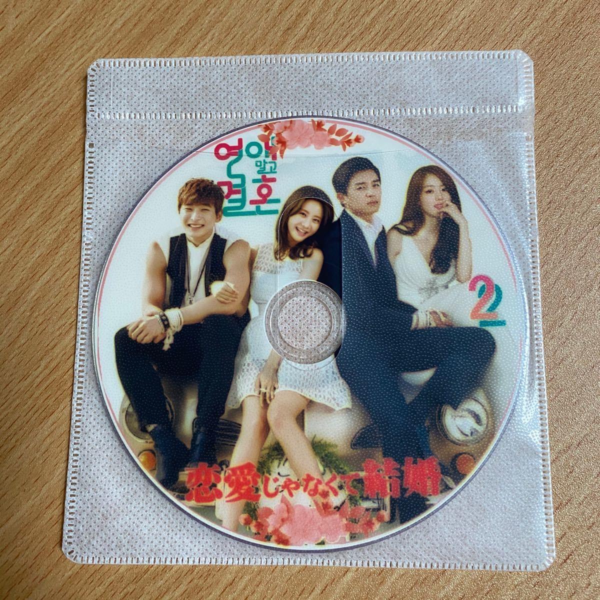 韓国ドラマ 恋愛じゃなくて結婚 DVD