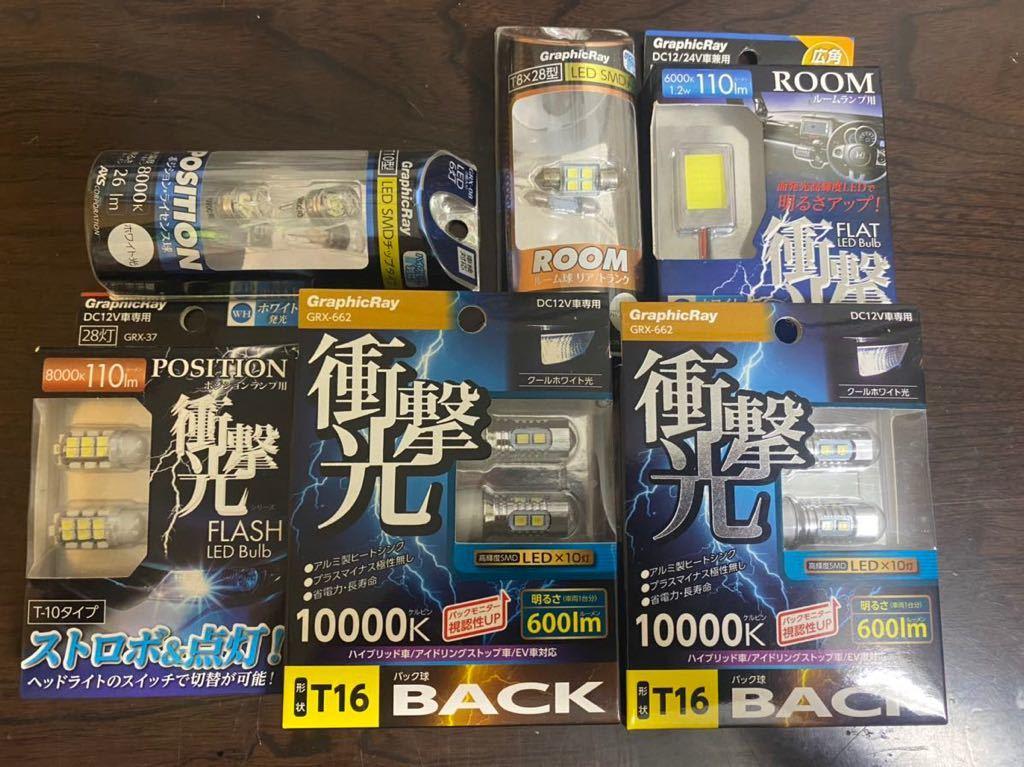 アークス 衝撃光 LED 高輝度面発光LEDルームライトバックランプ ポジション ハイブリッド車/アイドリングストップ車/EV車対応 バック球_画像1