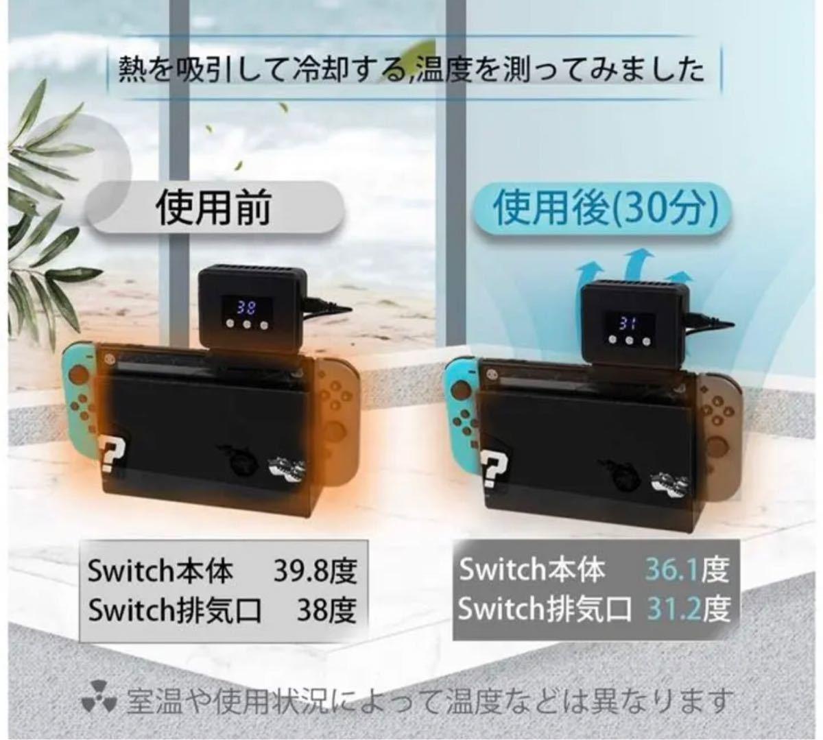 Nintendo Switch 冷却ファン スイッチ 専用 冷却ファン
