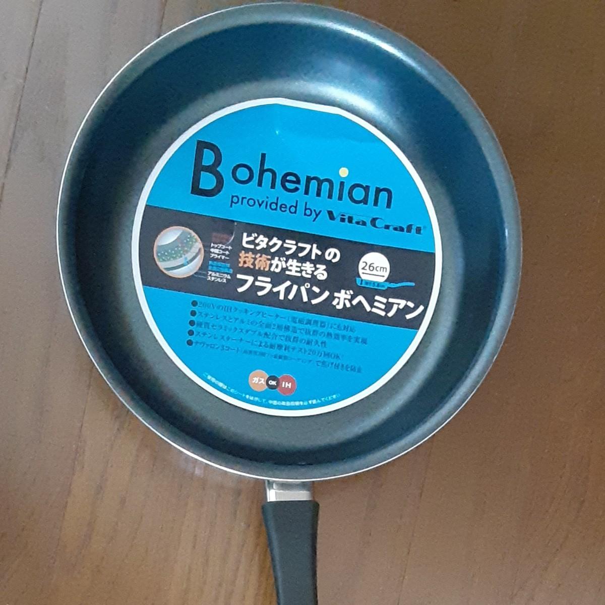 VitaCraft  IH対応 フライパン ボヘミアン 26cm