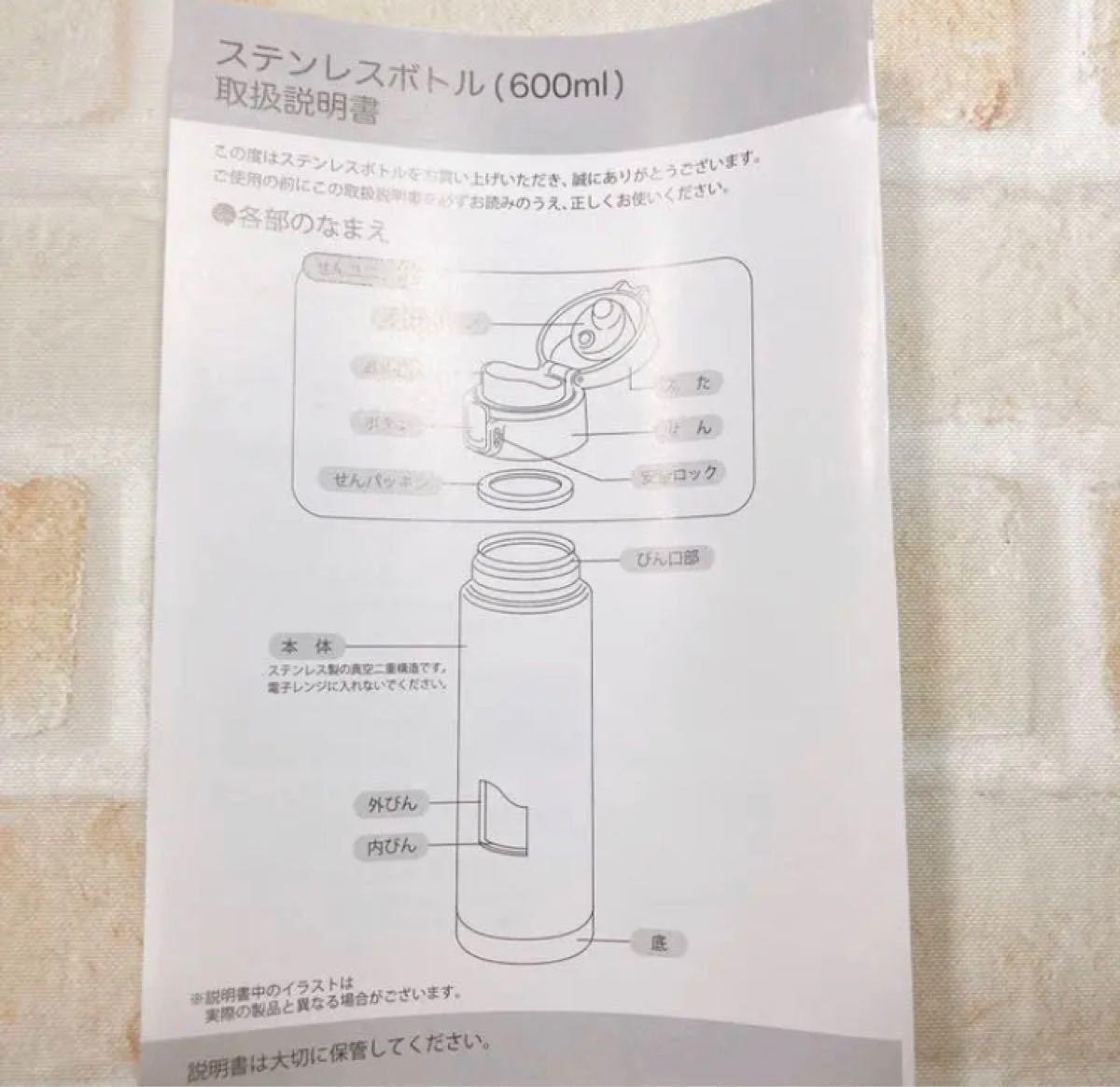 鬼滅の刃 禰豆子 ステンレスボトル 600ml 水筒