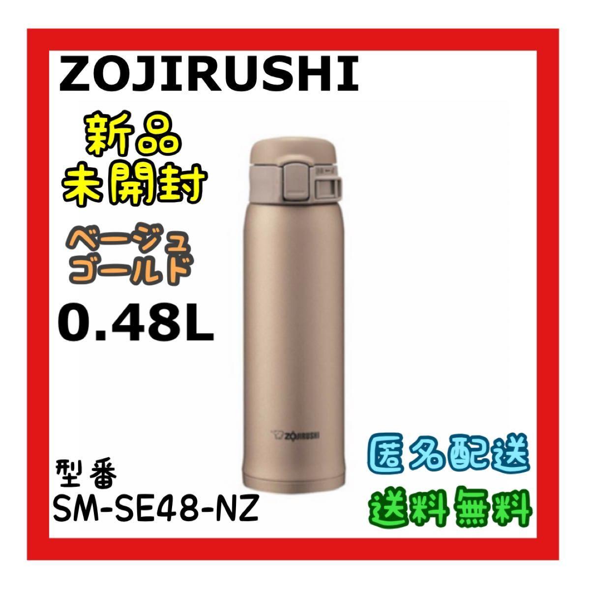 象印 ZOJIRUSHI マグボトル 水筒 480ml ステンレスマグ SM-SE48-BZ (D) 【ベージュゴールド】